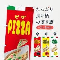 のぼり ピザテイクアウト のぼり旗
