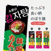 のぼり カムジャタン韓国料理 のぼり旗