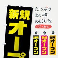 のぼり 新規オープン のぼり旗