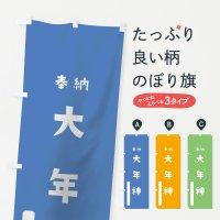 のぼり 大年神 のぼり旗