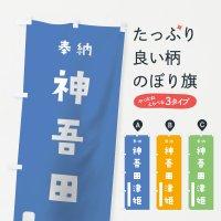 のぼり 神吾田津姫 のぼり旗