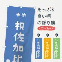のぼり 枳佐加比売命 のぼり旗