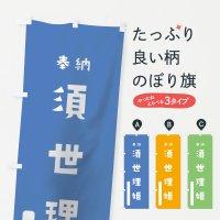 のぼり 須世理姫 のぼり旗