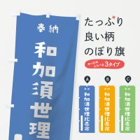 のぼり 和加須世理比売命 のぼり旗