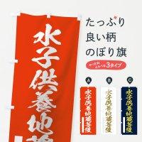 のぼり 水子供養地蔵菩薩 のぼり旗