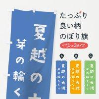のぼり 夏越の大祓 のぼり旗