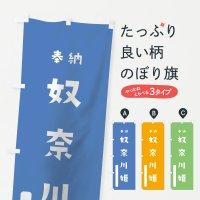 のぼり 奴奈川姫 のぼり旗