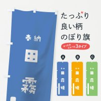 のぼり 田霧姫 のぼり旗