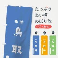 のぼり 鳥取神 のぼり旗