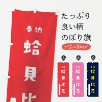 のぼり 蛤貝比売 のぼり旗