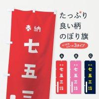 のぼり 七五三詣 のぼり旗