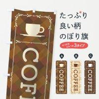 のぼり COFFEE のぼり旗
