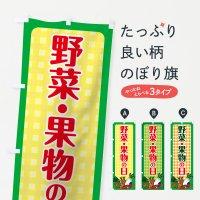 のぼり 野菜果物の日 のぼり旗