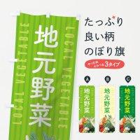 のぼり 地元野菜 のぼり旗