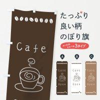 のぼり カフェオープン のぼり旗