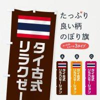 のぼり タイ古式リラクゼーション のぼり旗