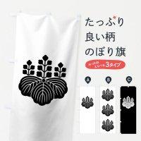 のぼり 五七桐紋 のぼり旗