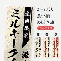 のぼり 滋賀県産ミルキークイーン のぼり旗
