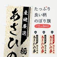のぼり 栃木県産あさひの夢 のぼり旗