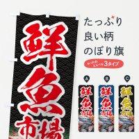 のぼり 鮮魚市場 のぼり旗