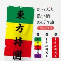 のぼり 東方持國天王 のぼり旗