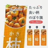 のぼり 柿 のぼり旗