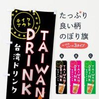 のぼり 台湾ドリンクテイクアウト のぼり旗