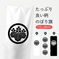 のぼり 丸に五三桐紋 のぼり旗