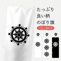 のぼり 加納輪宝紋 のぼり旗