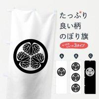 のぼり 葵紋 のぼり旗