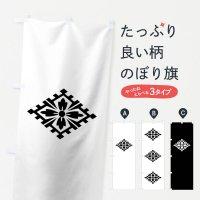 のぼり 大内菱紋 のぼり旗