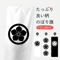 のぼり 太田桔梗紋 のぼり旗