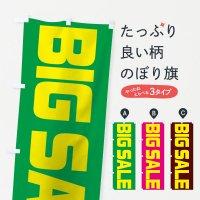 のぼり BIG SALE のぼり旗