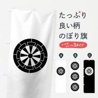 のぼり 源氏車紋 のぼり旗
