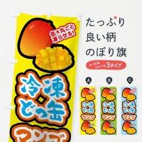 のぼり 冷凍どっかんマンゴ のぼり旗