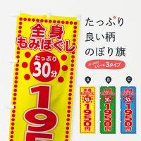 のぼり 全身もみほぐし30分1950円 のぼり旗