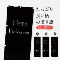 のぼり Happy Halloween のぼり旗