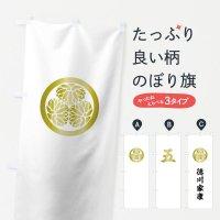 のぼり 白地に金の三つ葵 のぼり旗
