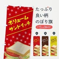 のぼり ボリュームサンドイッチ のぼり旗