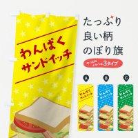 のぼり わんぱくサンドイッチ のぼり旗