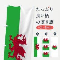 のぼり ウェールズ国旗 のぼり旗