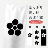のぼり 星梅鉢紋 のぼり旗
