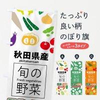 のぼり 秋田県産 のぼり旗