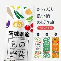 のぼり 茨城県産 のぼり旗