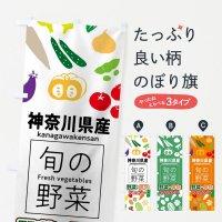 のぼり 神奈川県産 のぼり旗