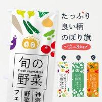 のぼり 神奈川県産野菜・果物フェアー のぼり旗