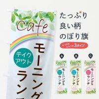 のぼり Cafeモーニング&ランチ のぼり旗