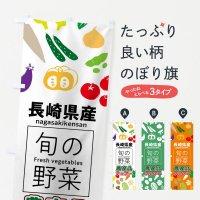 のぼり 長崎県産 のぼり旗