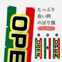 のぼり OPEN のぼり旗