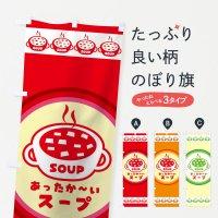 のぼり スープ のぼり旗